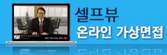 셀프뷰 온라인 가상면접